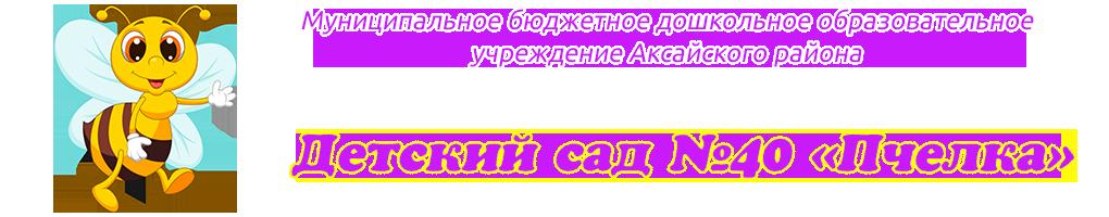 """МБДОУ № 40 """"Пчёлка"""""""